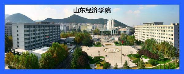 山东经济学院02