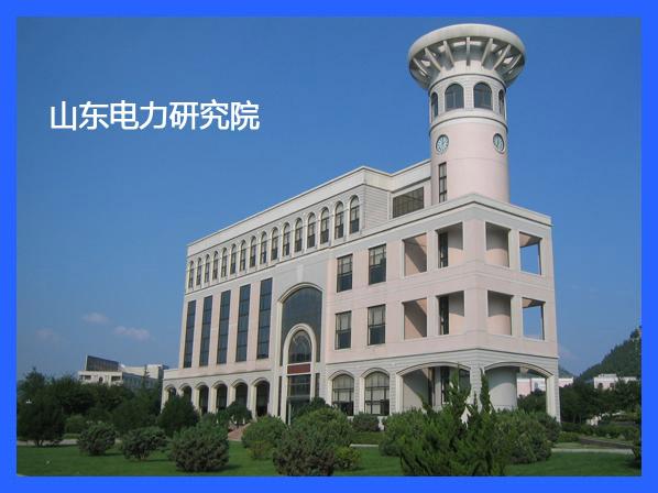 山东电力研究院01